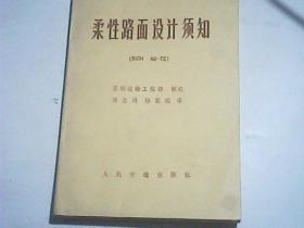 柔性路面设计须知 (BCH 46-72)