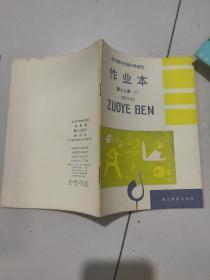 全日制六年制小学语文作业本第十二册(2)