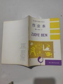 全日制六年制小学语文作业本第十一册(2)