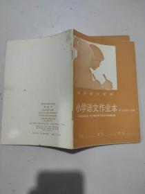 (全日制六年制小学课本)小学语文作业本  第五册第一分册