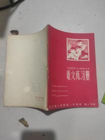 语文练习册  (小学四年级第一学期 第一分册)