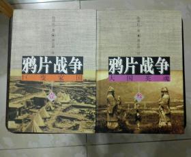 陈舜臣著《鸦片战争》(大国英魂 巨变家国)2册合售 一版一印