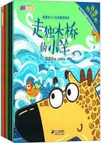 郑渊洁十二生肖童话绘本   聪明的小猴9787539192703(N14-4)