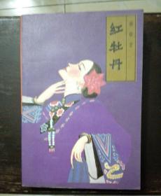 林语堂著《红牡丹》 一版一印