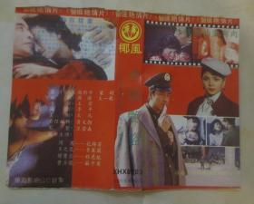金陵艳盗--2VCD【老电影】