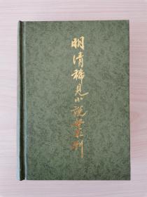 明清稀见小说丛刊  (齐鲁书社1996年8月第1版第1次印刷,仅印8000册。收录《山水情》《闪电窗》《空空幻》《醒名花》《跻云楼》《跨天虹》《锦绣衣》《笔梨园》《花影集》《春梦琐言》)