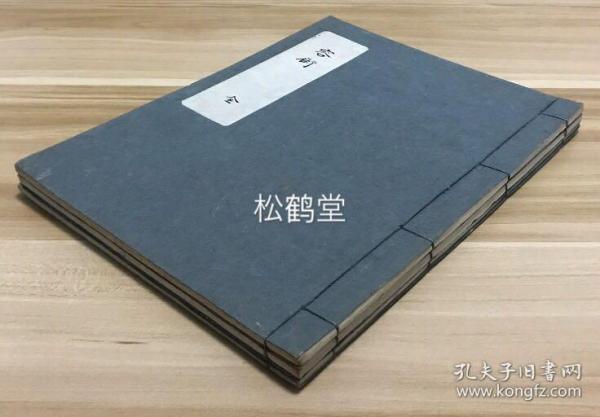 日本老舊數學類寫抄本3種合售,分別為《容術》1冊全,《盈肭》1冊全,《接術》1冊全,內講幾何算法之事,多問答形式,并含大量幾何圖形,部分圖形為朱墨二色繪制,版面優美。