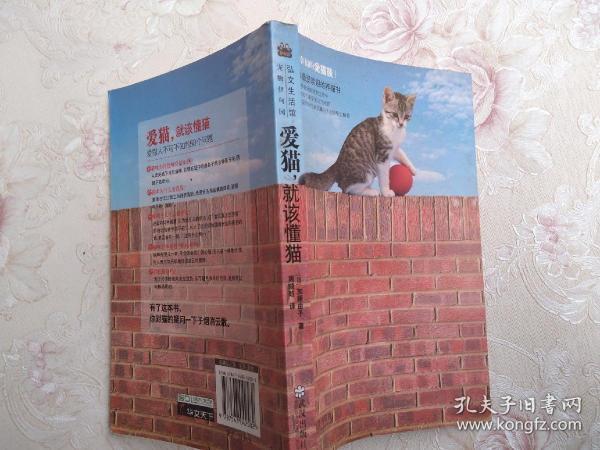 爱猫:就该懂猫