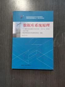 自考教材 数据库系统原理(2018年版)04735