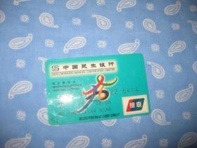 中国民生银行银联(借记)卡一枚【收藏用】