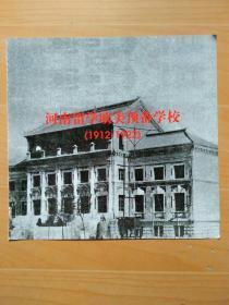 河南大学老照片:1.河南留学欧美预备学校(1912--1922);2,大中民报