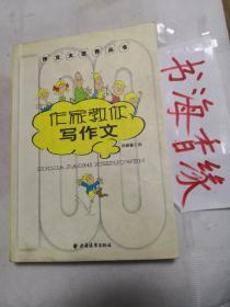 作家教你写作文 上海远东出版社