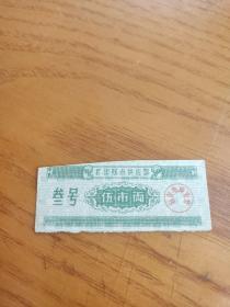 四川省自贡市商业局糖果糕点供应票五市两(三号)