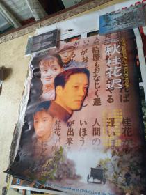 金秋桂花迟,电影海报,看图免争议。