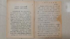 潘云唐手写体复印《地质学家翁文灏小传《人物采写经验谈》初稿