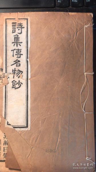 诗集传名物钞(卷七,一册,同治年间退补斋刊金华丛书本)