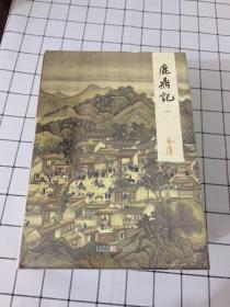 金庸名著《鹿鼎记1-5》布面硬精装典藏版内容同三联版