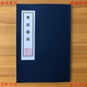【复印件】掌纹秘诀-(民)小通天著-民国四十八年刊本
