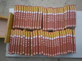 古龙作品集 (1—59册)珍藏本