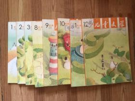 儿童文学 时尚 2015.1-3.8-12期8册合售