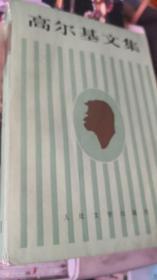 高尔基文集(第十五卷)