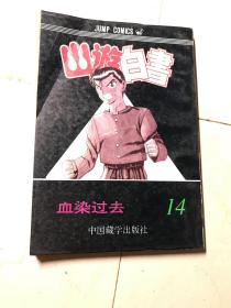 山游白书 14