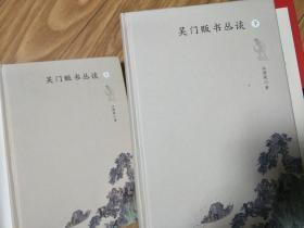 正版《吴门贩书丛谈》  上下册套装共2册全!苏州江澄波 代表作!