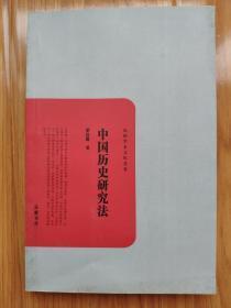 民国学术文化名著《中国历史研究法》