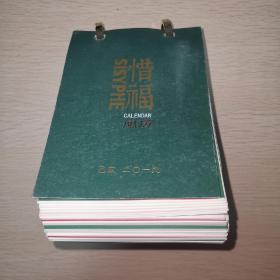 2019年惜福阅历 有封面