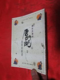 唐诗说Ⅱ:悲欢的歌者(蔡志忠漫画)