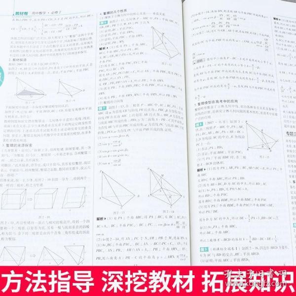 天星教育·2016试题调研·教材帮 高中数学(必修2 配RJA版)