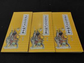 龙虎山正一派天师符咒大全 道教秘传符咒汇编全集 三册一套全