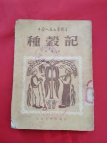 种谷记-柳青(1954年竖版繁体)