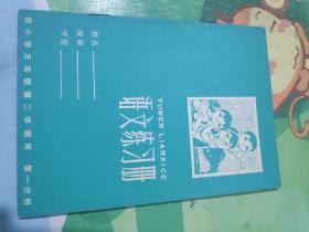 语文练习册供小学五年级第二学期用第一分册