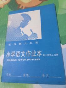 全日制六年制小学语文作业本。(第七册第二分册。)