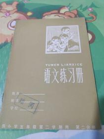 语文练习册供小学五年级第二学期用第二分册。