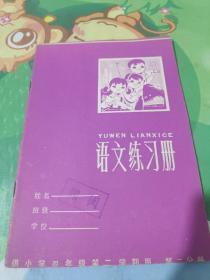 语文练习册供小学四年级第二学期用第二分册。