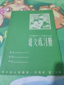 语文练习册供小学五年级第一学期用第二分册。