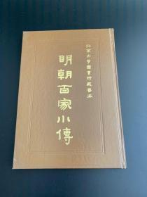 明朝百家小传 (北京大学图书馆藏善本)