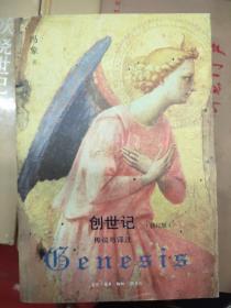 创世记(修订本):传说与译注