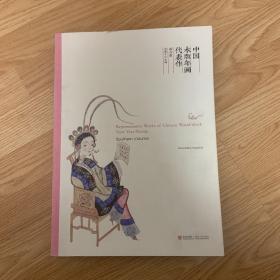 中国木版年画代表作(南方卷)八开本 带盒(特价)
