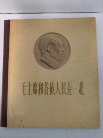 《毛主席和各族人民在一起》纸面精装布脊画册