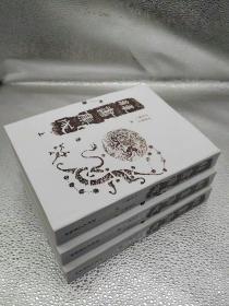 纬书集成 (全套三册)