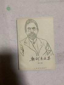 契诃夫文集第十二卷,汝龙译,收录戏剧七部,上海译文出版社1997年一版一印
