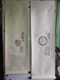 约九十年代 瓦当拓片题拔3幅 荣季风题拔  作者不识  原装都是立轴旧裱 装裱精致,每幅尺寸约60x35