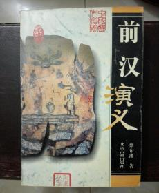 蔡东藩著《前汉演义》 一版一印