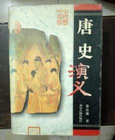 蔡东藩著《唐史演义》硬精装 一版一印