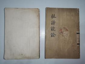 杜诗镜铨(全二册)