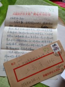 1991年实寄封含信2页【邮品交流等 寄自拉萨文化局】