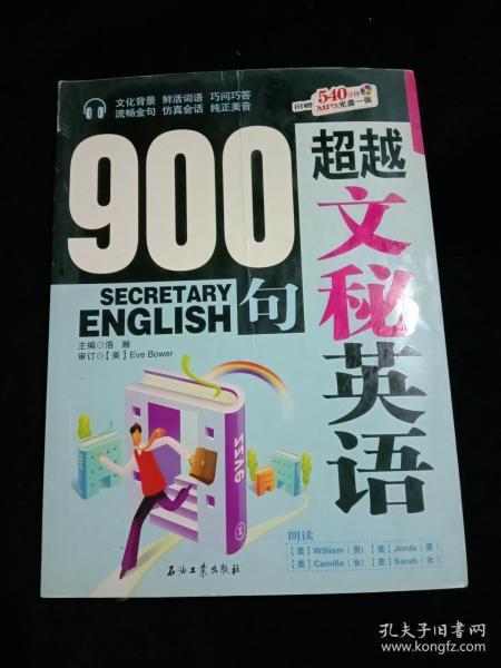 超越文秘英语900句(有光盘)